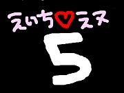 H♡N ?5