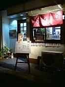 韓国家庭料理屋 SOKKI-ソッキ-