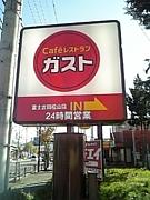 ☆ガストFM☆カーニバル♪