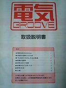 電気GROOVE取扱説明書