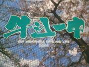 新宿区牛込第一中学校94年卒