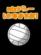 mixiバレー【北海道支部】