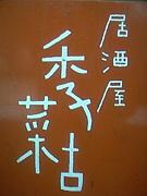 ☆★☆居酒屋・季菜古☆★☆