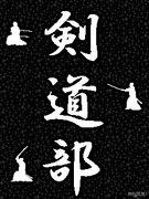 水沢高等学校剣道部