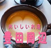 おいしいお店(豊田周辺)