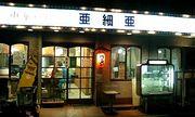 中華料理 亜細亜