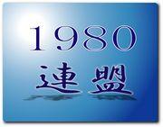 1980連盟