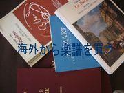 海外から楽譜(クラシック)を買う