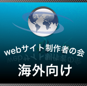 海外向けWebサイト制作者の会