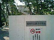 福岡市立百道中学校1988年卒業生
