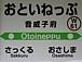 野宿サークル 京大駅寝同好会