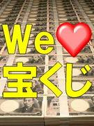 We Love 宝くじ