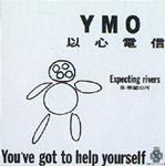 以心電信(YMO)