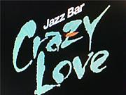 経堂 Crazy Love