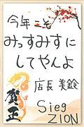 丸亀ヲタクBAR【ZION】