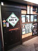 居酒屋『KENPEI』