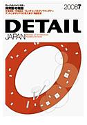 DETAIL JAPAN