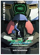 劇場版・機動戦士ガンダム00