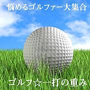 ゴルフ☆一打の重み☆
