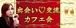 ☆★ 交流カフェ会 ★☆