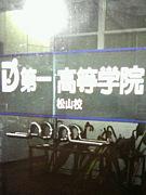 第一高等学院 松山校