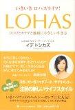 ロハス(LOHAS)ライフ!