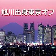 旭川出身東京オフ