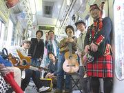 電車内でライブをやろう!