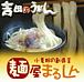 丸新製麺*吉田うどん*ほうとう