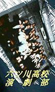 六ッ川高校の演劇部全員集合