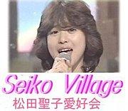 Seiko Village -松田聖子愛好会-