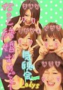 気魄会Ladys!!