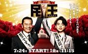 金曜ナイトドラマ『民王』