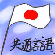日本語を世界共通言語に!