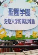 聖園幼稚園(秋田)