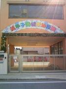健康幼稚園 平成7年度卒園生