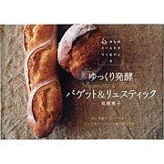 高橋雅子さん—ゆっくり発酵—