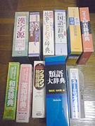 ◆!!!辞書コレクター!!!◆
