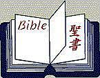 はじめての聖書