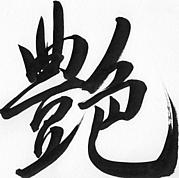 艶〜enn〜 Official Community