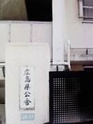 *広島県公舎*