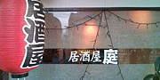 Team[庭] 南行徳