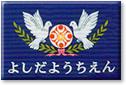 吉田幼稚園【福岡県北九州市】