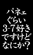 所西3-7⌒★*.