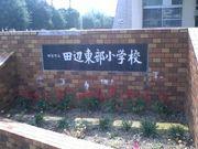 和歌山県田辺市立東部小学校