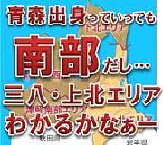青森県南部から上京しました☆