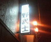 釣り堀仲間の会(KNT!'06)