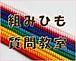 ◆組紐(組みひも)◆