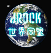 海外Jrockバンドマン+ファン同盟