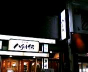八剣伝 角盤通り店